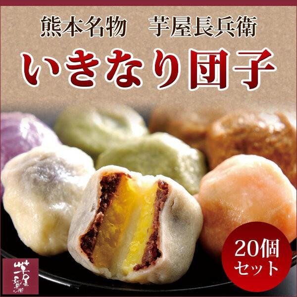 芋屋長兵衛 熊本名物「いきなり団子」20個セット(プレーン・さくら・よもぎ・紫芋・黒糖)
