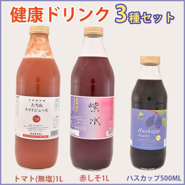 大雪山トマトジュース(無塩)、紫水(赤しそジュース)、北海道産ハスカップジュース 3本セット(2020年新トマト使用) のし対応可