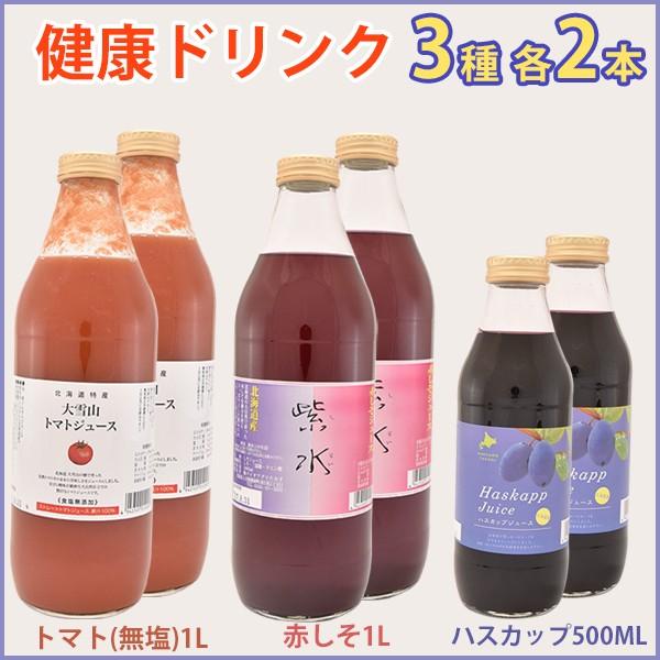 大雪山トマトジュース、紫水、北海道産ハスカップジュース 各2本×3種セット(2020年新トマト使用) のし対応可
