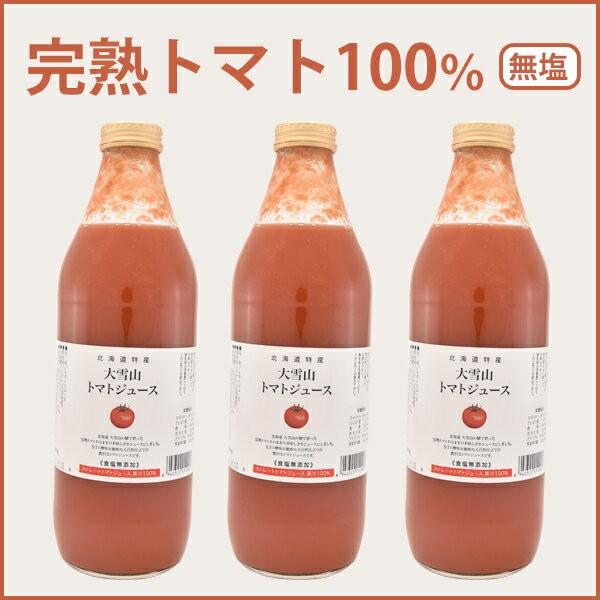 大雪山トマトジュース(無塩) 3本セット(2020年新トマト使用)