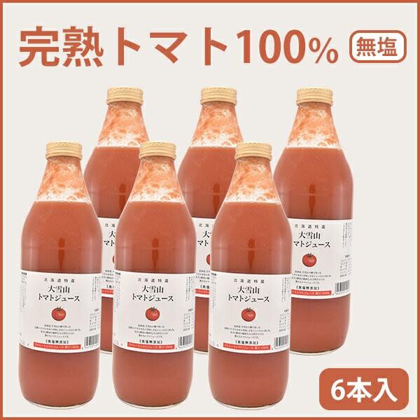 大雪山トマトジュース(無塩) 1000ml 6本(2020年新トマト使用)