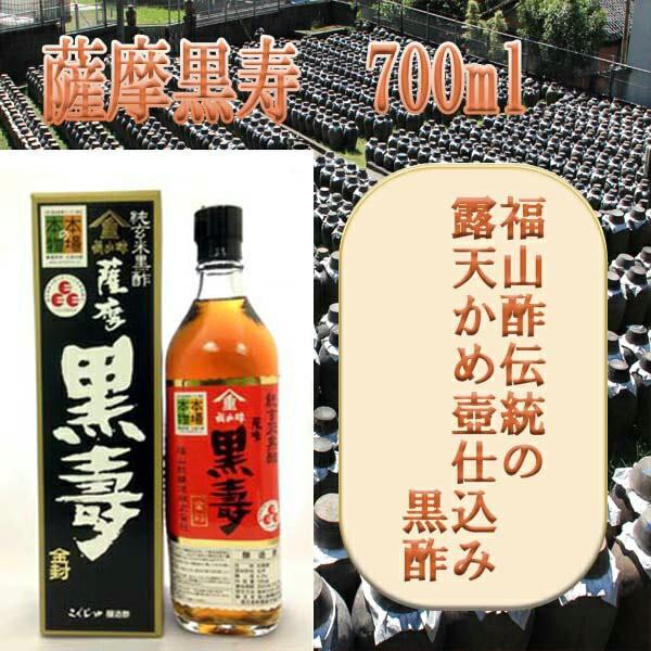 薩摩 黒寿 700ml 福山酢醸造