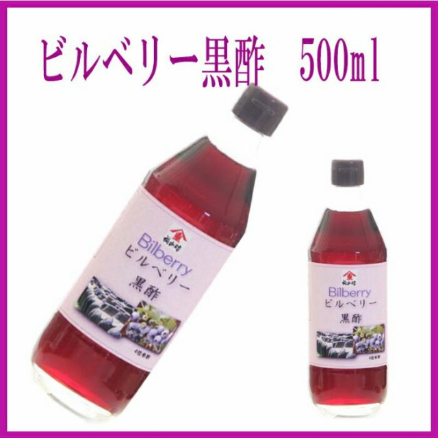 ビルベリー黒酢 500ml 福山酢醸造