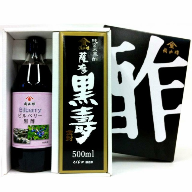 黒寿・ビルベリー黒酢セット 各500ml 福山酢醸造