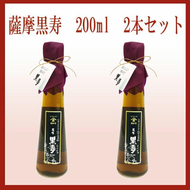 薩摩 黒寿 200ml 2本セット 福山酢醸造