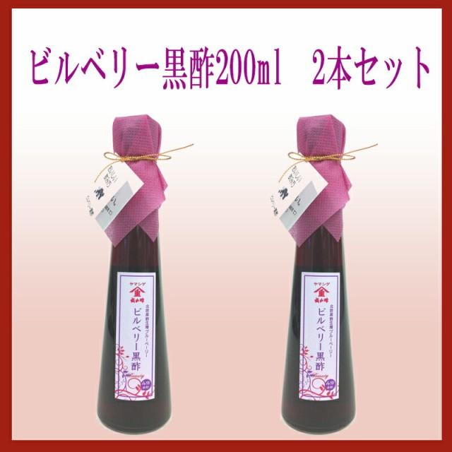 ビルベリー黒酢 200ml 2本セット 福山酢醸造
