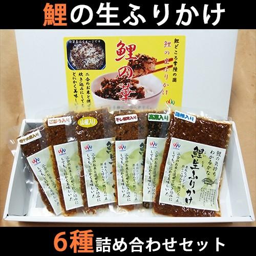 国産 鯉(こい)の華 生ふりかけ(6種詰合せ) 鯉料理 コモリ食品