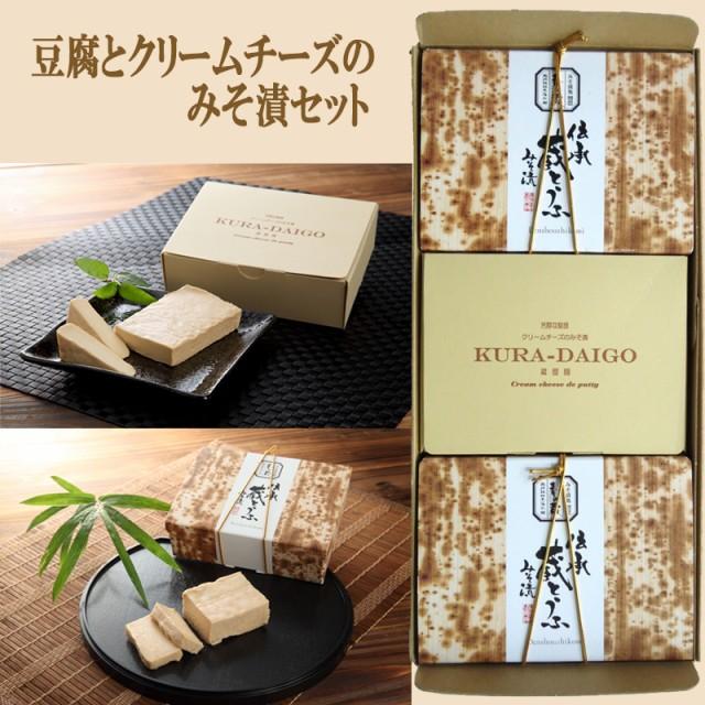 豆腐とクリームチーズのみそ漬セット みそ漬処 香の蔵 ※送料別途:北海道1100円・沖縄1500円
