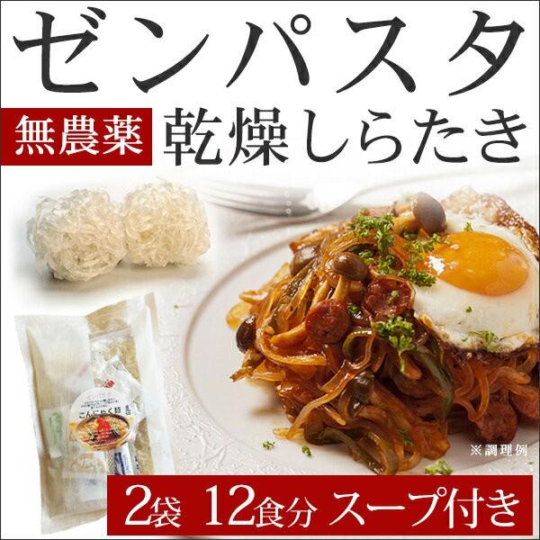 zenpasta(ゼンパスタ) スープ付 伊豆河童 乾燥しらたき こんにゃく麺 1袋(25g×12個)入×2袋 (お中元のし対応可)