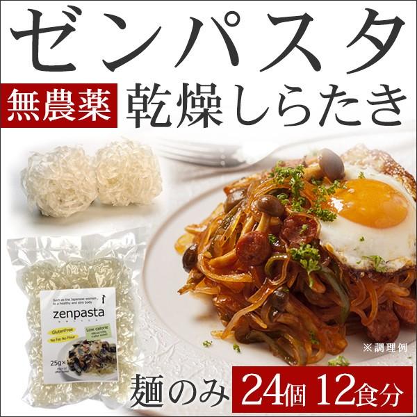 zenpasta(ゼンパスタ) 伊豆河童の乾燥しらたき ダイエットこんにゃく麺 1袋(25g×6個)入×4