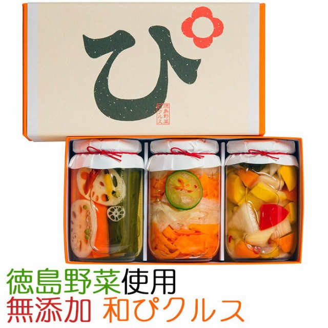 国産・無添加 素材を極めた和ピクルス「徳島ぴクルス」3種セット エイブルフーズ (お歳暮のし対応可)