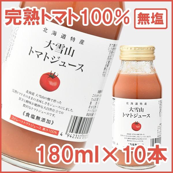 大雪山トマトジュース(無塩) 180ml 10本