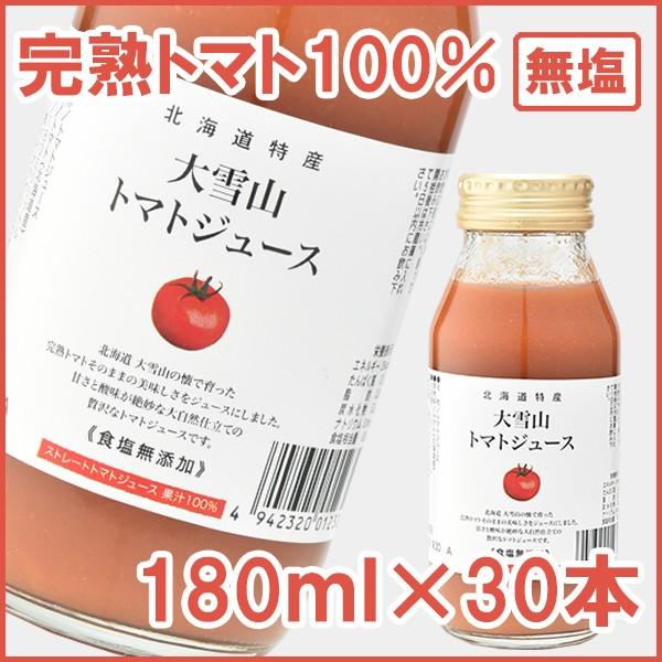 大雪山トマトジュース(無塩) 180ml 30本