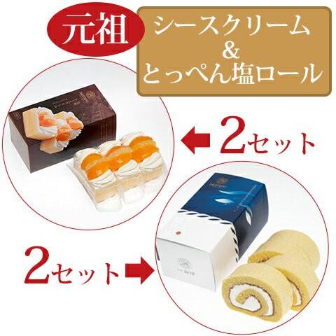 シースクリーム6個、とっぺん塩ロール2個 セット 梅月堂 ※送料別途:北海道1100円・沖縄1500円