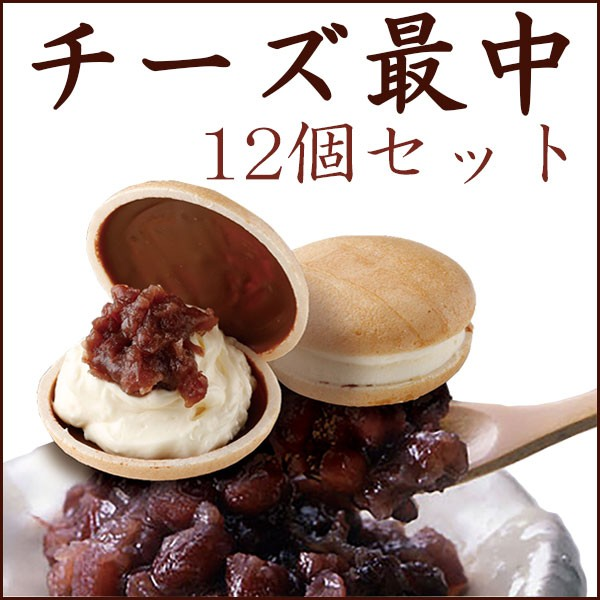 チーズ最中 12個 夢菓房 Berreet`s(ベリィーツ) 日光土産