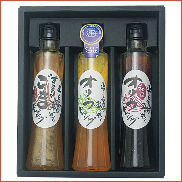 庄八オリジナルドレッシング 人気のよくばり3本セット(オリーブ・和風・ごま) 共栄食糧 のし対応可
