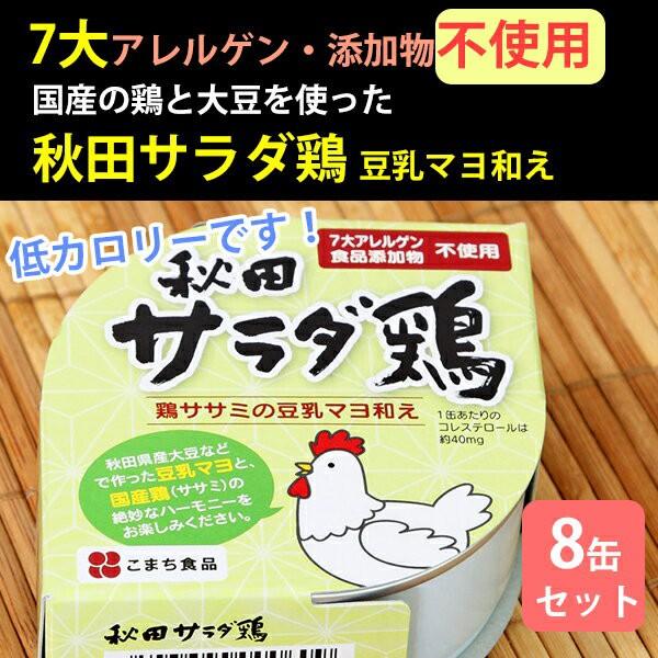 秋田サラダ鶏 8缶セット 卵を使わない豆乳マヨ使用 こまち食品