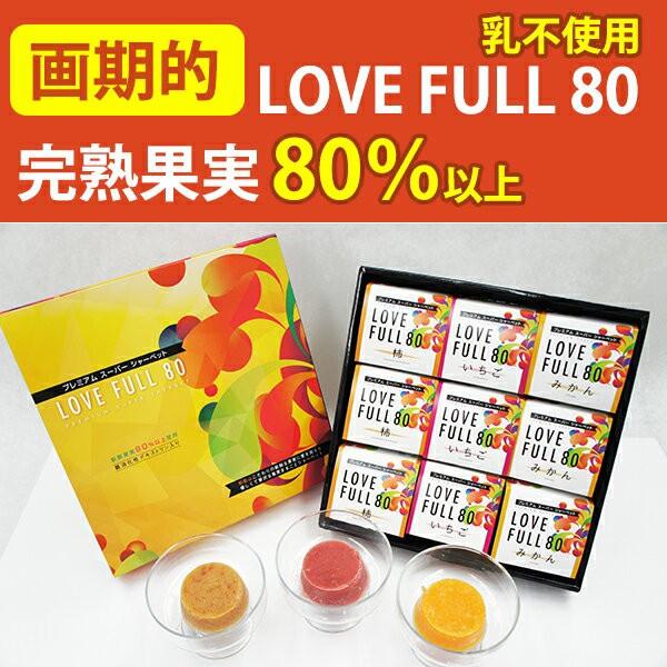 ラブフル80 フルーツシャーベット詰合わせ(いちご・柿・みかん各3個) 国産 熊野の里