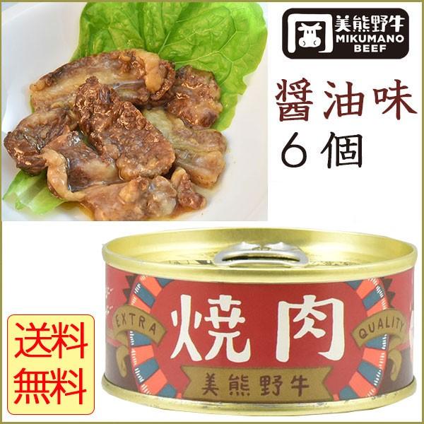 美熊野牛 焼肉缶詰 醤油味 6個セット 黒毛和牛の岡田/岡田精肉店 (お中元のし対応可)