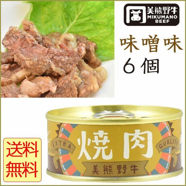 美熊野牛 焼肉缶詰 みそ味 6個セット 黒毛和牛の岡田/岡田精肉店 (お中元のし対応可)