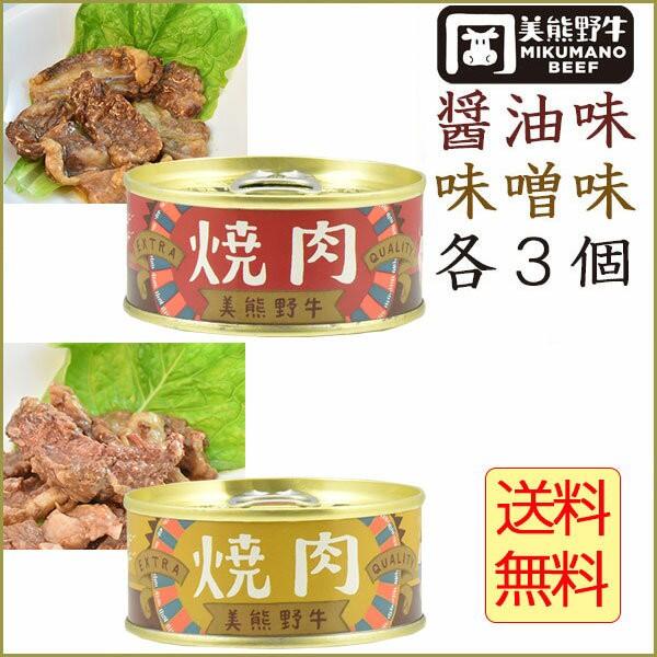 美熊野牛 焼肉缶詰 2種6個セット(醤油・みそ 各3個)黒毛和牛の岡田 (お歳暮のし対応可)