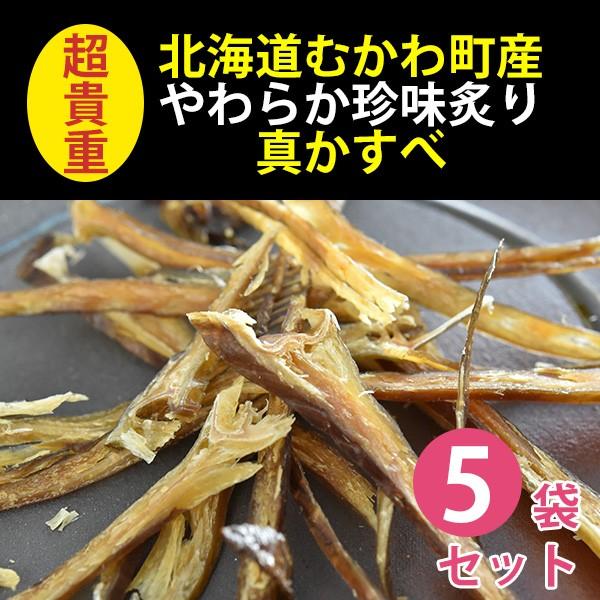 北海道産 やわらか珍味炙り真かすべ ×5パック 無添加 無着色