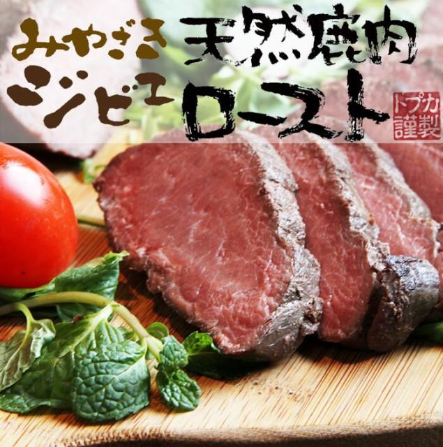 みやざきジビエ 天然鹿肉ロースト 化粧箱入り カリー専門店 トプカ (お中元のし対応可)
