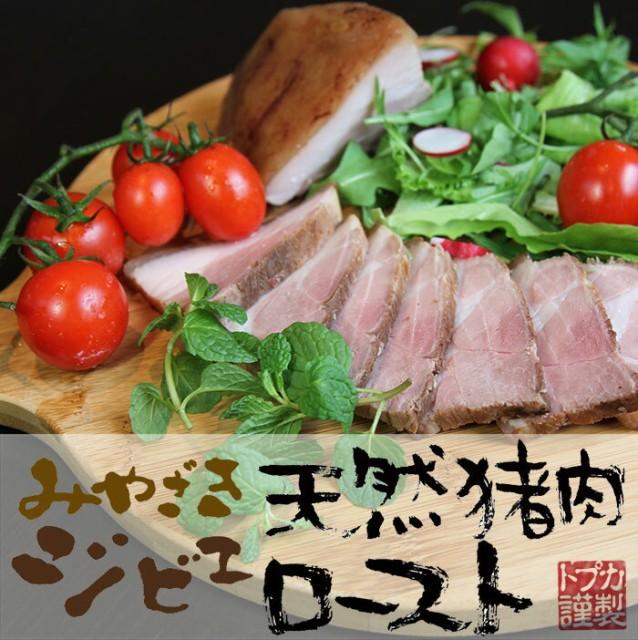 みやざきジビエ 天然猪肉ロースト 化粧箱入り カリー専門店 トプカ