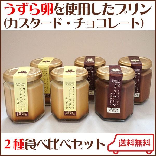 うずらんプリンセット(レトルト)G-MA-12(チョコレート味、カスタード味) 室蘭うずら園