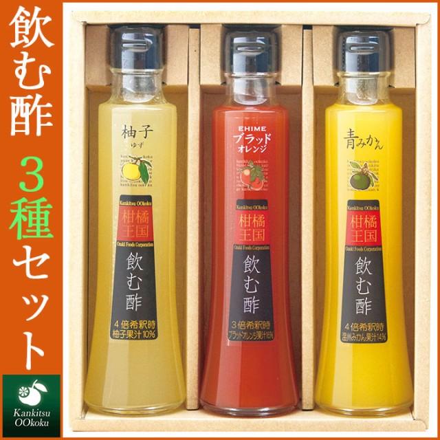 柑橘王国 飲む酢 3種飲み比べセット 愛媛産フルーツ のし対応可
