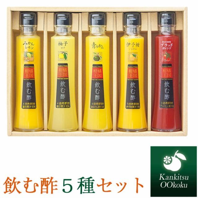 柑橘王国 飲む酢5本(ブラッドオレンジ・柚子・青みかん・伊予柑・青いよかん)