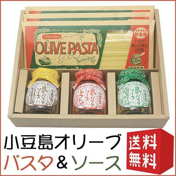 オリーブパスタ・ソース3品セット(しょうゆガーリック・トマト・ペペロンチーノ) 共栄食糧