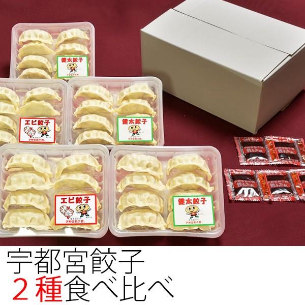 宇都宮餃子館 健太餃子・エビ餃子セット さくら食品 (お歳暮のし対応可)