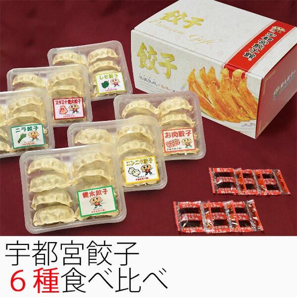 宇都宮餃子館 店で人気の6種セット さくら食品
