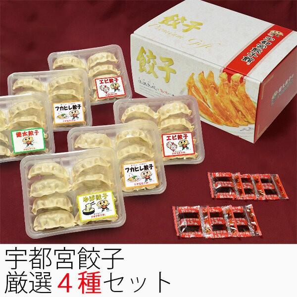 宇都宮餃子館 贅沢4種セット(健太餃子・日光ゆば餃子・エビ餃子・フカヒレ餃子)さくら食品 (お歳暮のし対応可)
