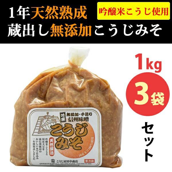 1年天然醸造 無添加 手造りこうじみそ 1kg×3袋 こうじ屋田中商店 蔵出し味噌 のし対応可