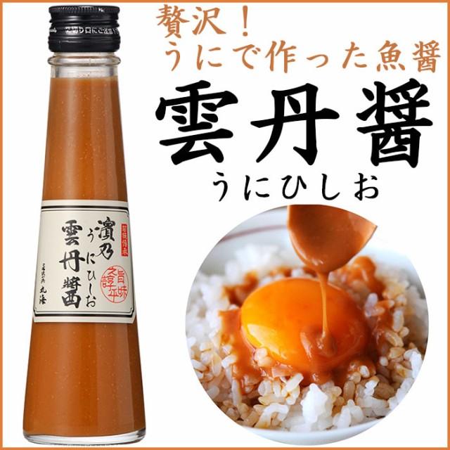 雲丹ひしお(小瓶)140g×2 雲丹醤(うにひしお) 若狭小浜 丸海 (お歳暮のし対応可)