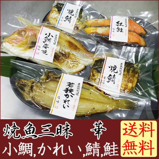 焼魚三昧 華 5点(615g) 丸繁三明物産