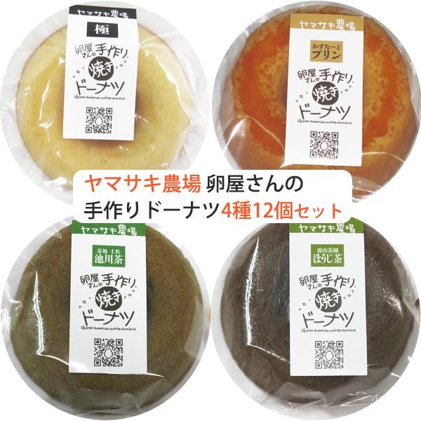 焼たまごドーナツ 4種12個セット(ギフト箱入り) ヤマサキ農場
