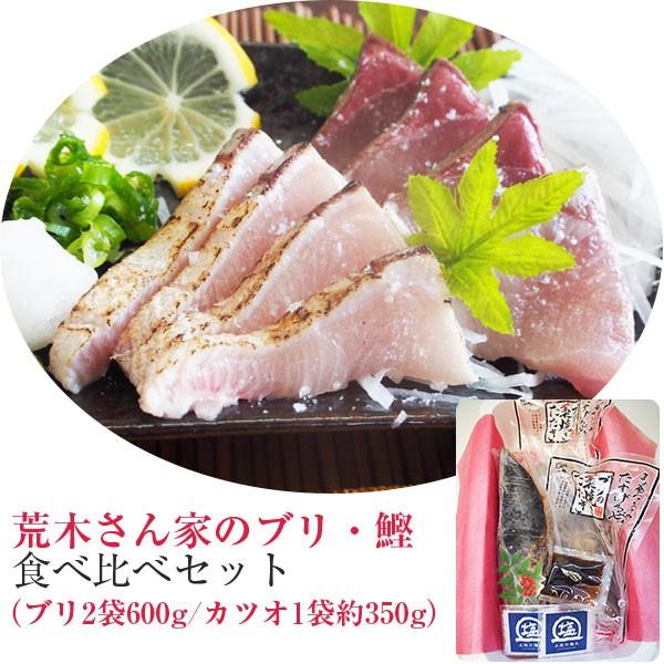 ブリ・カツオ藁焼きたたき食べ比べセット(ブリ2袋600g、カツオ1袋約350g) 勇進