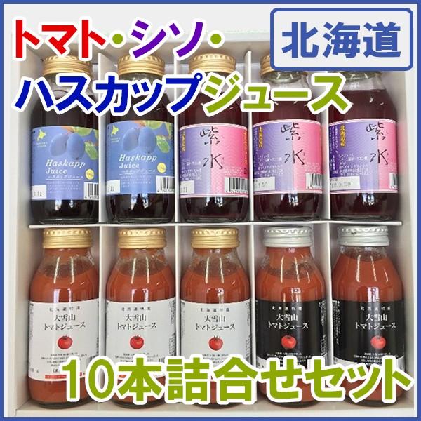大雪山トマトジュース、紫水、北海道産ハスカップジュース 180ml×10本詰合せセット のし対応可