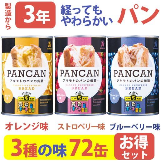 パン・アキモト パンの缶詰 PANCAN おいしい備蓄食シリーズ 3種各24缶 合計72缶セット