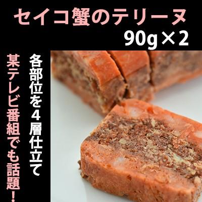 せいこ蟹のテリーヌ 90g×2 国産のズワイガニのメスと琴引の塩を使用