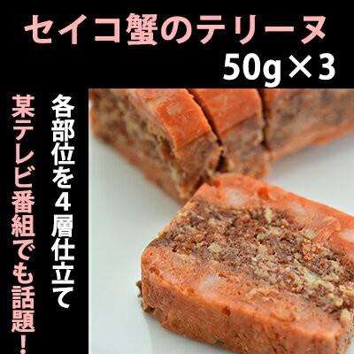 せいこ蟹のテリーヌ 50g×3 国産のズワイガニのメスと琴引の塩を使用 (お歳暮のし対応可)