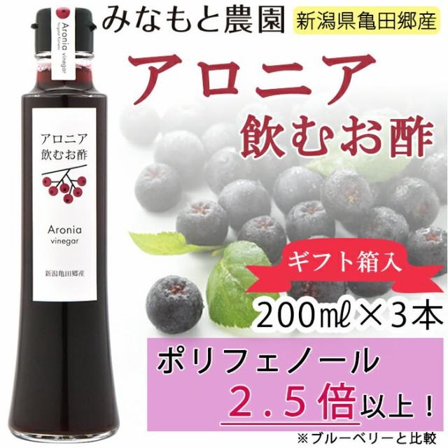 アロニア飲むお酢 200ml ×3本 化粧箱入り みなもと農園/新潟県産アロニア