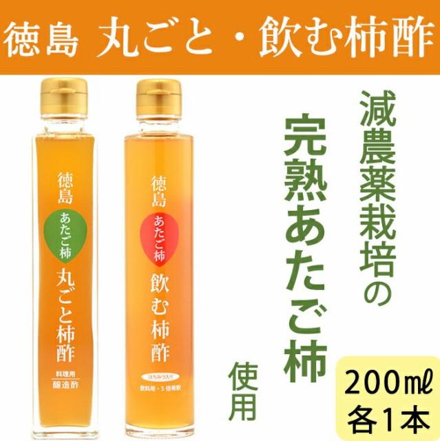 丸ごと柿酢、飲む柿酢 200ml 2本セット
