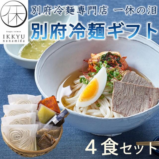 別府冷麺ギフト4食セット(竹籠入り)(一休の泪) 大分・別府名物 のし対応可