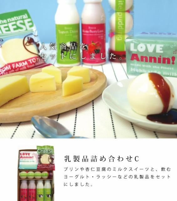 牧家 Bocca 5種の乳製品詰め合わせC(お中元のし対応可)