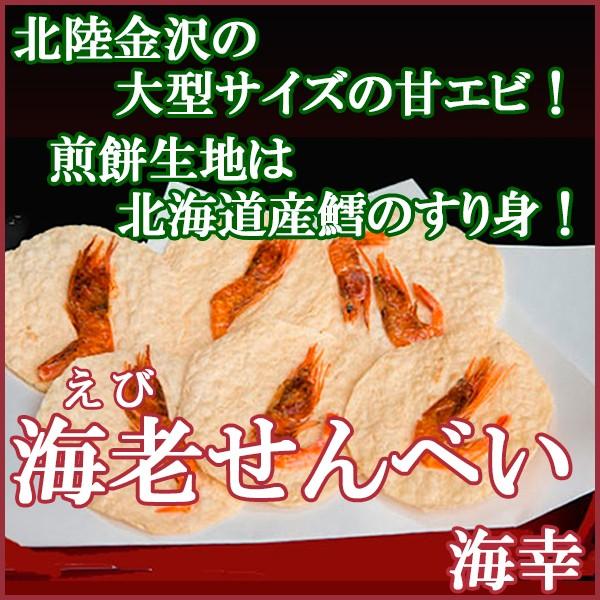 海幸 甘えび煎餅 2箱セット(計:20枚入り) 海幸山幸本舗