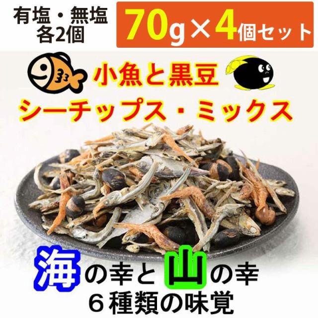 シーチップス ミックス ギフトセット 70g×4個(有塩・減塩各2個) 海幸山幸本舗